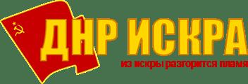 Архив канала Дзен редакции Искра ДНР