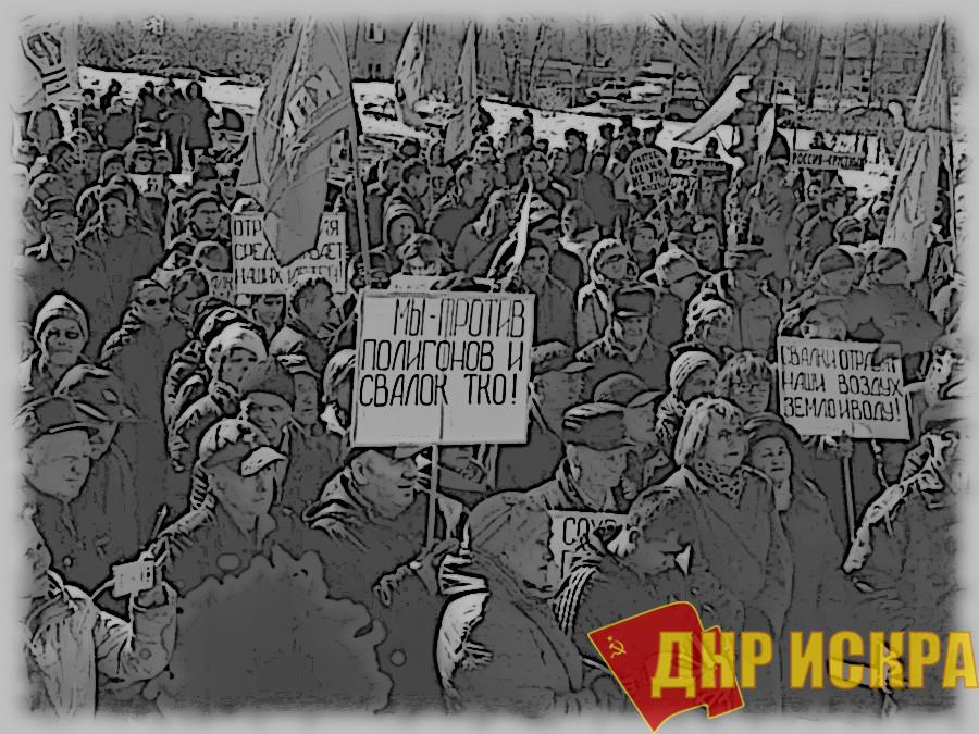 Митинги против московского мусора в Ярославской области не утихают