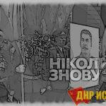 Мутная квази-общественная привластная организация запретила пронос на шествии 9 Мая красных флагов и портретов Сталина