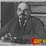 Запомни, товарищ! В.И. Ленин. Принципиальные положения к вопросу о войне с капитализмом