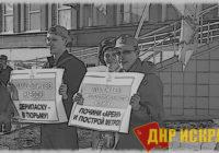В Омске Дерипаске скинулись «на бедность». Коммунисты провели акцию протеста под лозунгом «Руки прочь от Зюганова!»