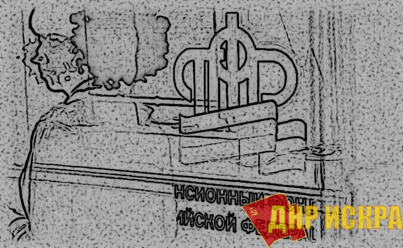 В Минтруда начали подготовку к реформе Пенсионного фонда. Средства ПФР пустят на «финансовые игры»