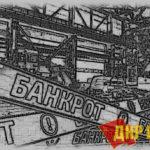 Импортозамещение, говорите? Завод-поставщик Минобороны России объявил о банкротстве