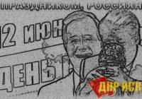 """С """"праздником"""" россияне. 12 июня предатели нанесли смертельный удар по Советскому Союзу, заодно убивая Россию"""