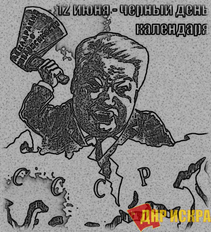 """""""День России"""" - позорная страница в истории страны. Большинство россиян не считают 12 июня праздником"""