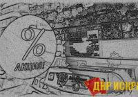 """Капиталисты умело водят ценовой приманкой перед носом у доверчивых покупателей. Покупки """"по акции"""" на пике популярности"""