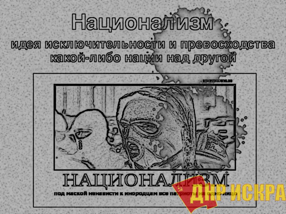 """Национализм, включая """"Русский мир"""" - пережиток феодализма, используемый буржуями для оболванивания масс"""