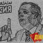 Вместо ожидаемого народом покаяния и объявления о ликвидации «банды патриотов», Медведев призвал «работать над обновлением» ЕР