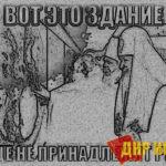 РПЦ пытается отсудить здание тубдиспансера у мэрии Москвы: зачем лечить, если можно отпеть
