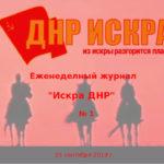 """Еженедельный журнал """"Искра ДНР"""" №1 от 23 сентября 2019 г."""