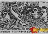 Краткий разбор целей и методов коммунистов