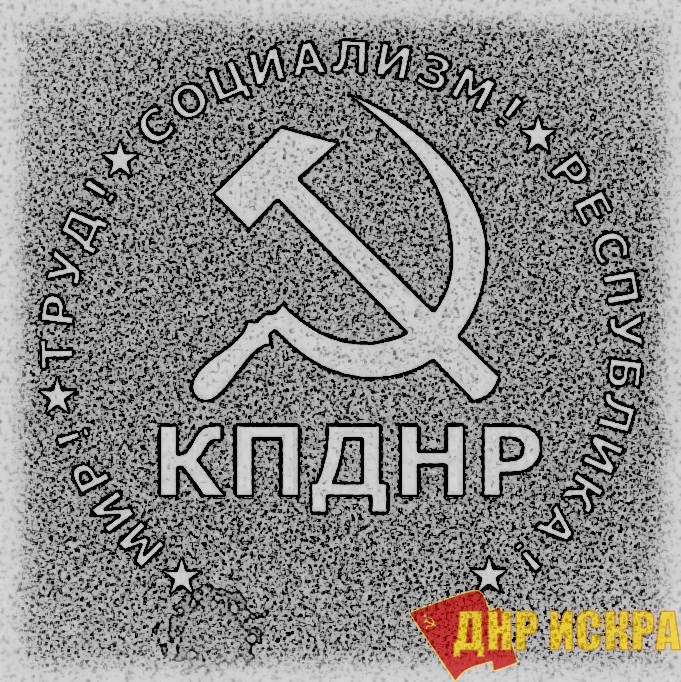 Пять лет коммунистической партии ДНР