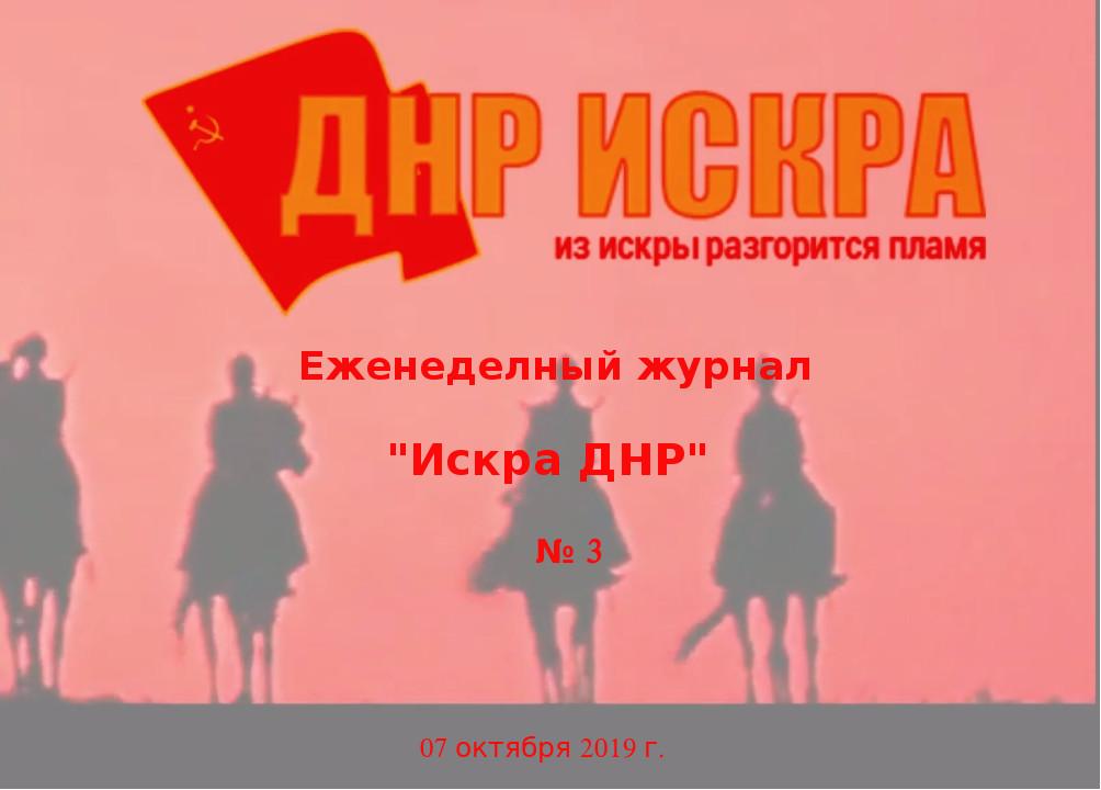 """Еженедельный журнал """"Искра ДНР"""" №3 от 07 октября 2019 г."""