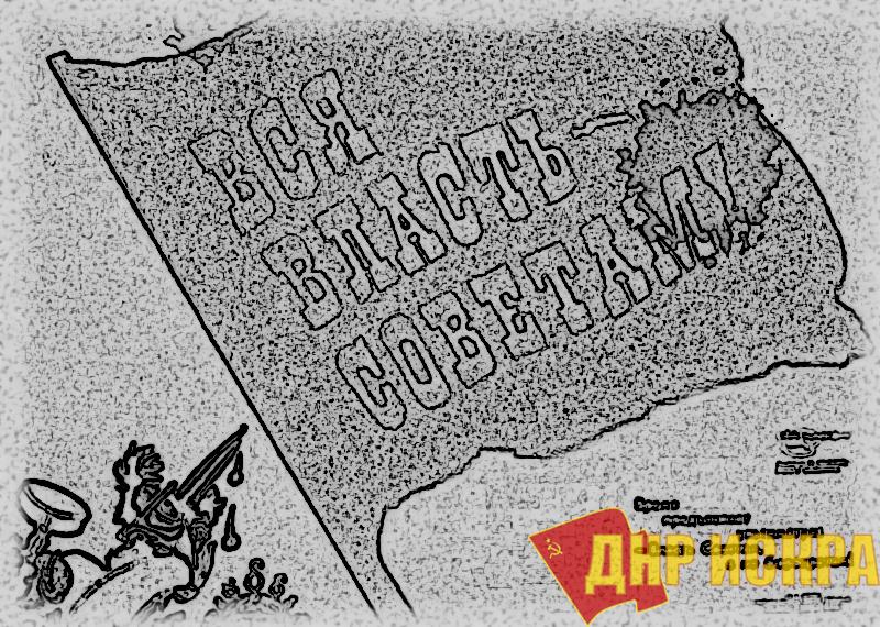 Советы - часть государственного устройства, которое построят после своей победы коммунисты