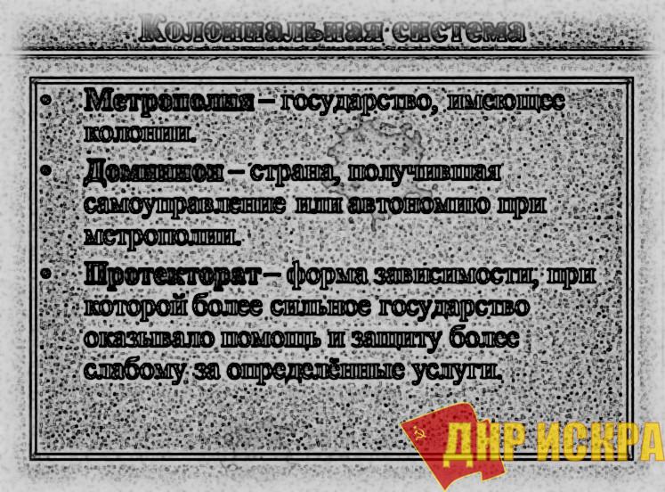 Колонизированная Россия создает свои колонии