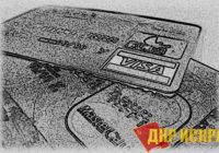 Буржуазное общество стимулирует рост числа мошенничества с банковскими картами