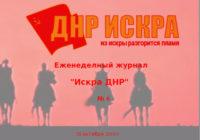 """Еженедельный журнал """"Искра ДНР"""" №6 от 28 октября 2019 г."""