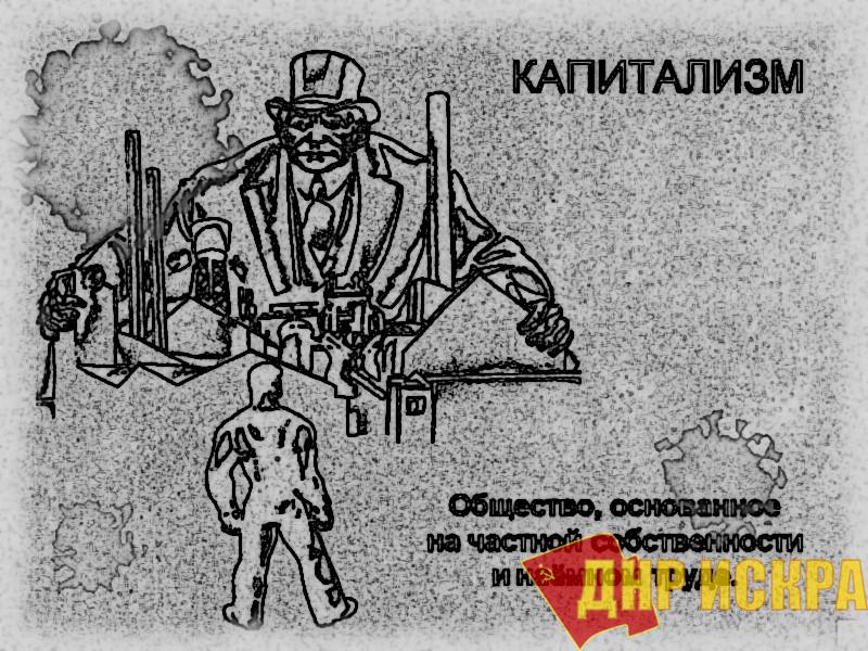 Отвечаем читателям. Общественный строй в России - капитализм, причем, классический его случай