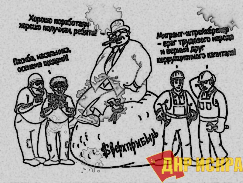 Реформизм - это политическое штрейкбрехерство. Никакие преобразования в социализм путем проституции с буржуазией невозможны