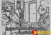 Сценарий, который уготовили народу тихушники реформисты