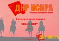 Еженедельный журнал «Искра ДНР» №13 от 16 декабря 2019 г.