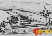Гуманитарная помощь - легальное порабощение стран и народов капиталистами