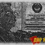 Единственная в мире до конца демократическая Конституция. Сталинская Конституция 1936 года