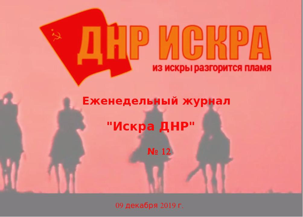 Еженедельный журнал «Искра ДНР» №12 от 09 декабря 2019 г.