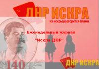 Еженедельный журнал «Искра ДНР» №14 от 23 декабря 2019 г.