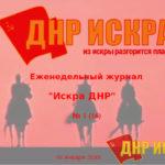 Еженедельный журнал «Искра ДНР» №1 (16) от 06 января 2020 г.