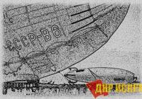 Первым делом - самолеты. ОСОАВИАХИМ (ДОСААФ) - кузница кадров советских вооруженных сил и авиации