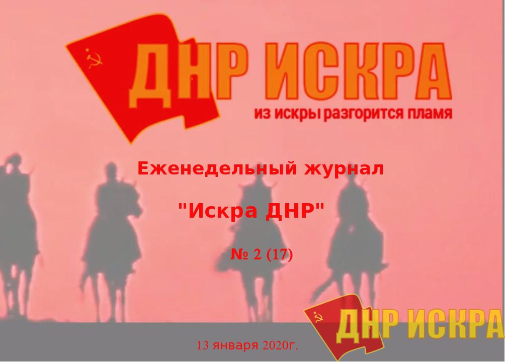 Еженедельный журнал «Искра ДНР» №2 (17) от 13 января 2020 г.