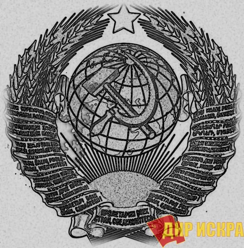 Годовщина самой великой страны в истории Человечества - Союза Советских Социалистических Республик