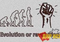 """Доклад редакции """"Критика марксистами эволюционной идеи преобразования общества и методы повышения социальной активности"""""""