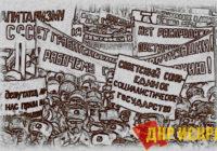 """Мнение редакции """"Искра-ДНР"""": Из временной победы контрреволюции в СССР вовсе не следует несостоятельность идеи коммунизма"""