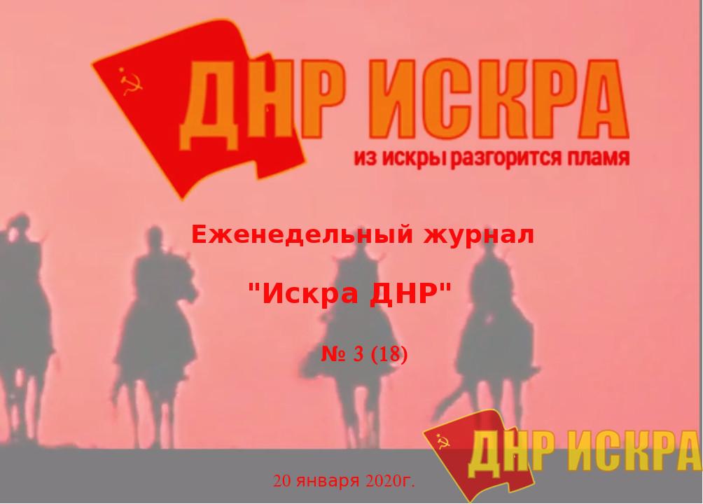 Еженедельный журнал «Искра ДНР» №3 (18) от 20 января 2020 г.
